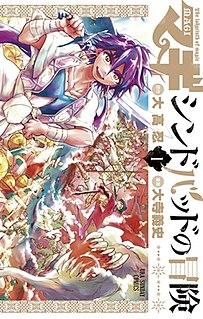 <i>Magi: Adventure of Sinbad</i> Japanese manga series