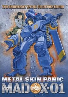 Metal Skin Panic MADOX-01 15th anniversary DVD cover from AnimEigo.jpg