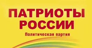 Patriots of Russia - Image: Patriotsofrussia