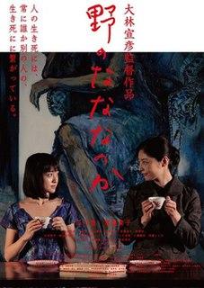 <i>Seven Weeks</i> 2014 Japanese film directed by Nobuhiko Obayashi