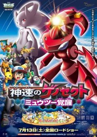 Pokémon the Movie: Genesect and the Legend Awakened - Japanese promotional poster