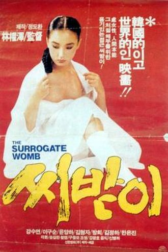 The Surrogate Woman - Theatrical poster to The Surrogate Woman
