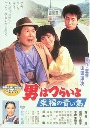 Tora-san's Bluebird Fantasy - Theatrical poster