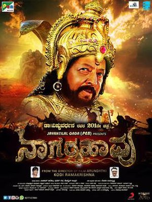 Nagarahavu (2016 film) - Theatrical release poster