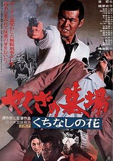 <i>Yakuza Graveyard</i> 1976 film by Kinji Fukasaku