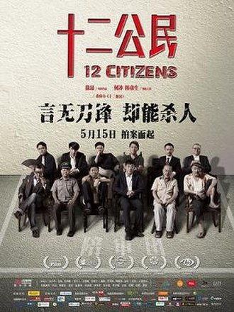 12 Citizens - Image: 12 Citizens film poster