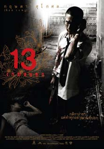 Picture of a movie: 13: Game Of Death