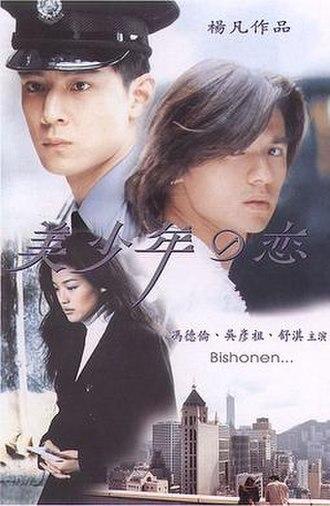Bishonen (film) - Film poster