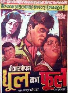 <i>Dhool Ka Phool</i> 1959 Indian film directed by Yash Chopra