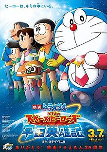 Doraemon Nobita S Space Heroes Wikipedia