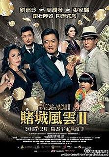 <i>From Vegas to Macau II</i> 2015 Hong Kong film directed by Wong Jing