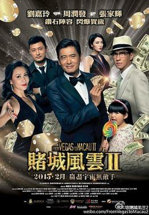 From Vegas to Macau II - Film poster