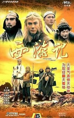 Journey to the West (1996 TV series) - VCD cover art