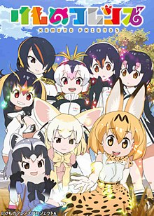 Kemono Friends Anime Key Visual Art
