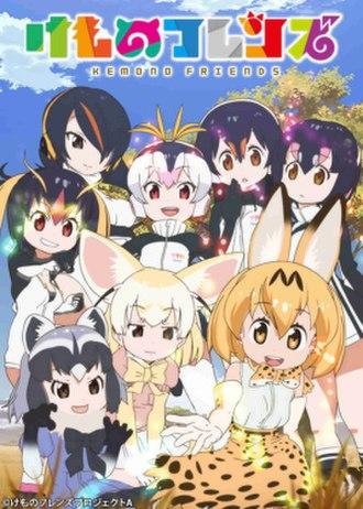 Kemono Friends - Image: Kemono Friends Anime Key Visual Art