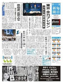 File:The Mainichi Newspapers Company logo.svg - Wikimedia Commons