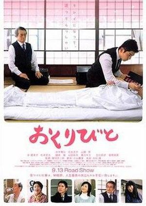Departures (2008 film) - Image: Okuribito (2008)