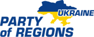 Ternopil Oblast local election, 2009 - Image: Party of Regions logo