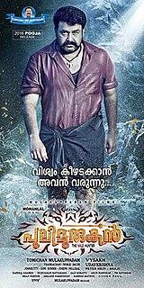 <i>Pulimurugan</i> 2016 Malayalam film by Vysakh