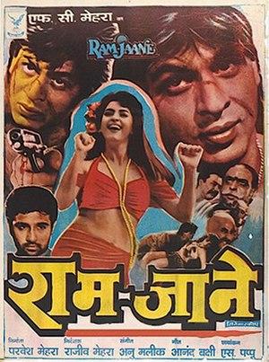 Ram Jaane - DVD Cover