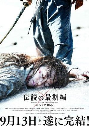 Rurouni Kenshin: The Legend Ends - Image: Rurouni Kenshin The Legend Ends film poster