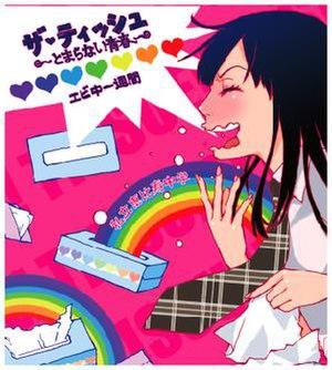 The Tissue (Tomaranai Seishun) - Image: Shiritsu Ebisu Chūgaku The Tissue (Tomaranai Seishun) cover