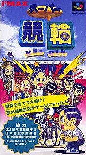 <i>Super Keirin</i> 1995 video game