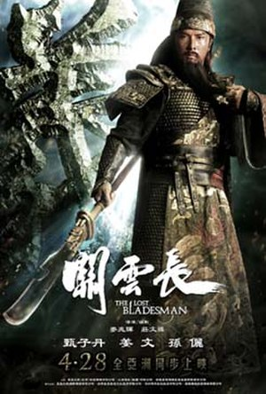 The Lost Bladesman - Image: The Lost Bladesman poster