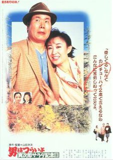 "<i>Tora-sans Salad-Day Memorial</i> 1988 film. 40th entry in ""Otoko wa Tsurai yo"" series."