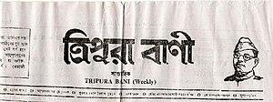 Tripura Bani - Tripura Bani letter-head