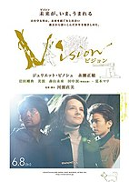 Picture of a movie: Vision