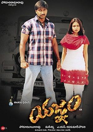 Yagnam (2004 film) - Movie Poster