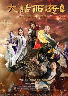 A Chinese Odyssey Part Three poster.jpeg