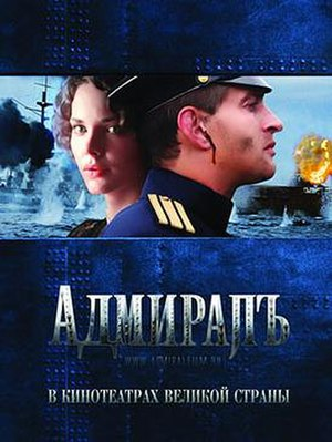 The Admiral (2008 film) - Image: Admiral (film) poster