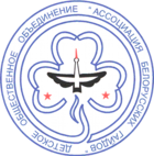 Association of Belarusian Guides.png