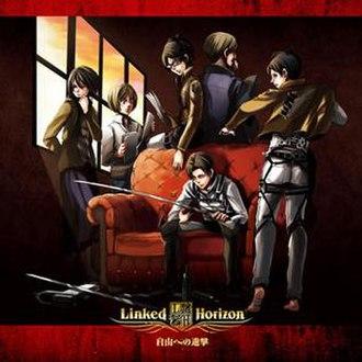 Jiyū e no Shingeki - Image: Attack on Titan OP STD