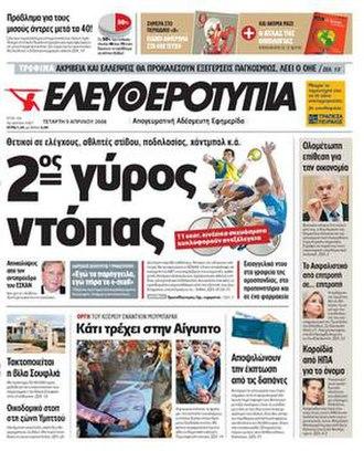 Eleftherotypia - Image: Eleftherotypia cover