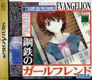 Neon Genesis Evangelion: Girlfriend of Steel - Image: Evangelion Iron Maiden