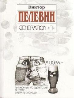 "<i>Generation ""П""</i> book"