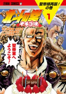 <i>Hokuto no Ken: Ichigo Aji</i>