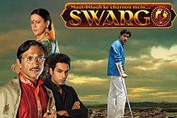 swarg serie indienne gratuit