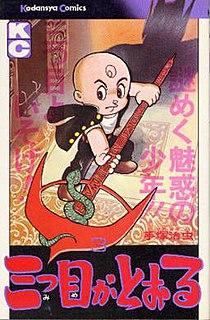 <i>The Three-Eyed One</i> Manga series by Osamu Tezuka