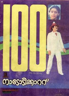 <i>Nadodikkattu</i> 1987 film by Sathyan Anthikad