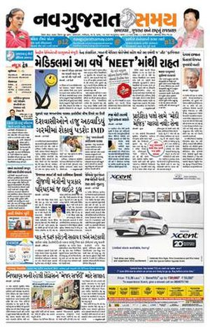 NavGujarat Samay - Front page from 21 May 2016