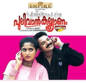 Pulival Kalyanam - Image: Pulival Kalyanam