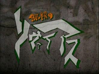 Infinite Ryvius - Screenshot of the series' logo from the anime