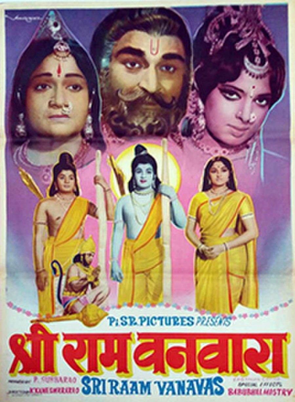 Seetha Rama Vanavasam