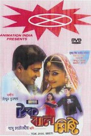 Tak Jhal Mishti - DVD cover of Movie Tak Jhal Mishti