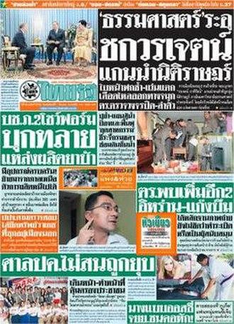 Thai Rath - Image: Thai Rath, March 1, 2012