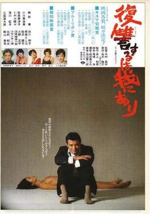 Vengeance Is Mine (1979 film) - Movie Poster